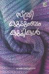 Thumbnail image of Book സ്ത്രീ കുടുംബം കുട്ടികള്