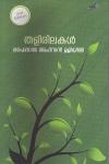 Thumbnail image of Book Thalirilakal