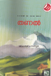 Thumbnail image of Book Thanal