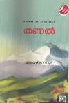 Thumbnail image of Book തണല്