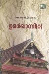 Thumbnail image of Book ഉമര് ഖാസി-റ-