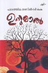 Thumbnail image of Book ഉറുമാല്