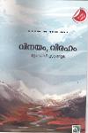 Thumbnail image of Book വിനയം വിരഹം