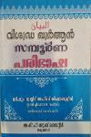 Thumbnail image of Book വിശുദ്ധ ഖുര്ആന് സമ്പൂര്ണ പരിഭാഷ