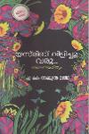 Thumbnail image of Book യസ്രിബ് വിളിച്ചു വരൂ
