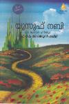Thumbnail image of Book യൂസഫ് നബി-അ-
