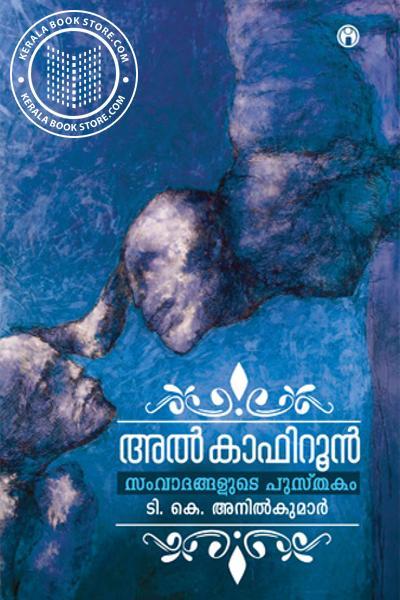 back image of അല്കാഫിറൂല്