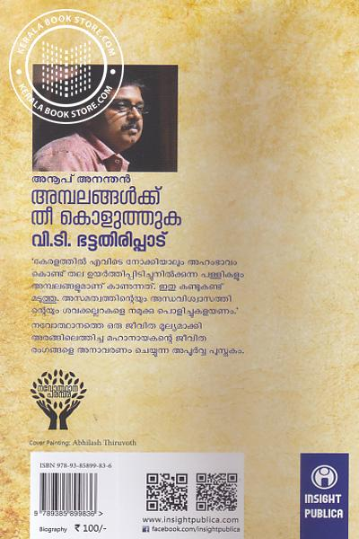 back image of Ambalangalkku Thee Koluthuka