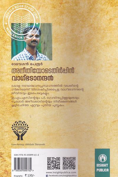back image of Aneethiyodethirppin Vagbhatanandan