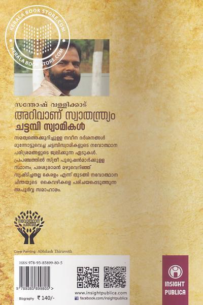 back image of Arivanu Swathanthryam Chattampi Swamikal