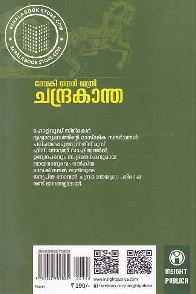 back image of ചന്ദ്രകാന്ത ഭാഗം -1