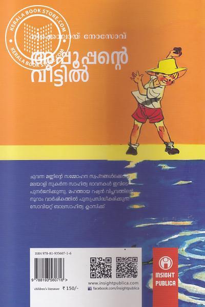 back image of ധീരനായ ഉറുമ്പ്