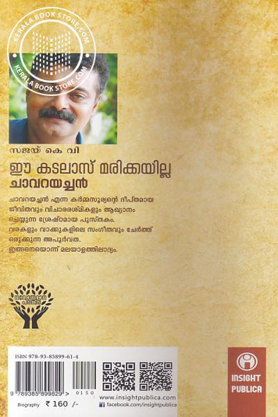 back image of Ee Kadalasu Marikkayilla