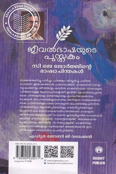 back image of ജീവല് ഭാഷയുടെ പുസ്തകം