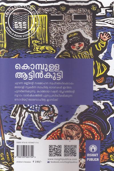 back image of കൊമ്പുള്ള ആട്ടിന് കുട്ടി