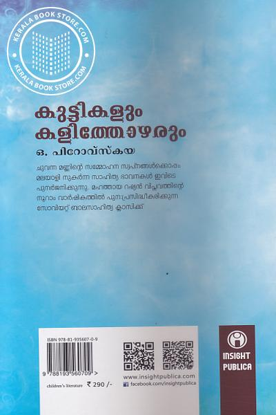 back image of Kuttikalum Kalithozharum