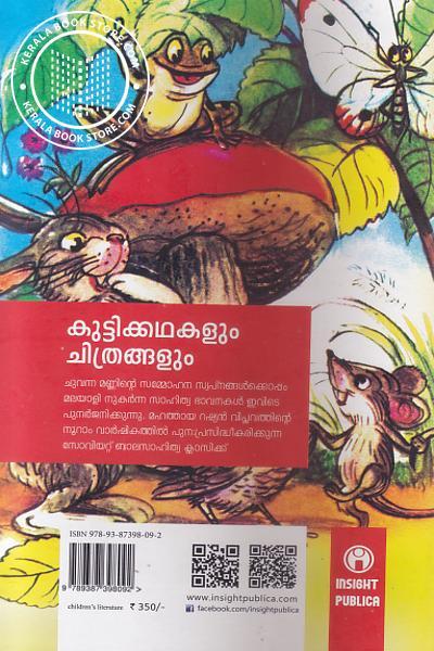 back image of Kuttikathakalum Chitrangalum