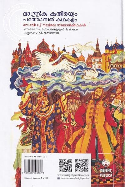 back image of മാന്ത്രിക കുതിരയും പത്തൊമ്പത് കഥകളും