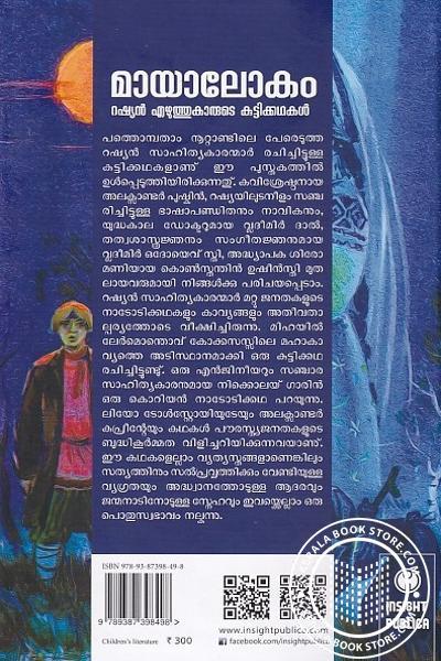 back image of മായാലോകം - റഷ്യന് എഴുത്തുകാരുടെ കുട്ടിക്കഥകള്