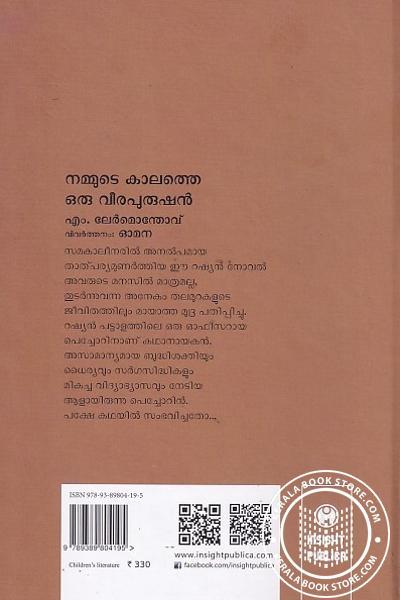 back image of നമ്മുടെ കാലത്തെ ഒരു വീരപുരുഷൻ