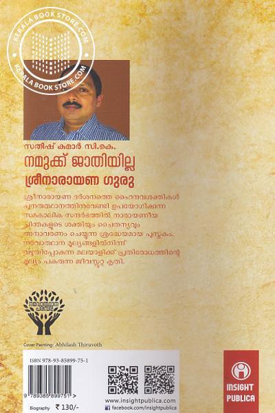 back image of Namukku Gathiyilla Sreenarayana Guru