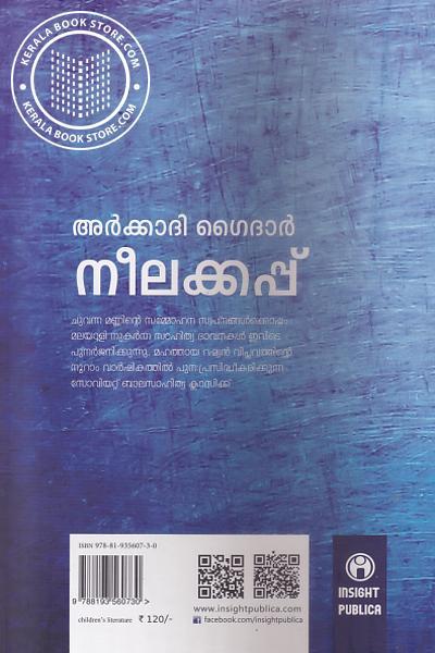 back image of Neelakappu
