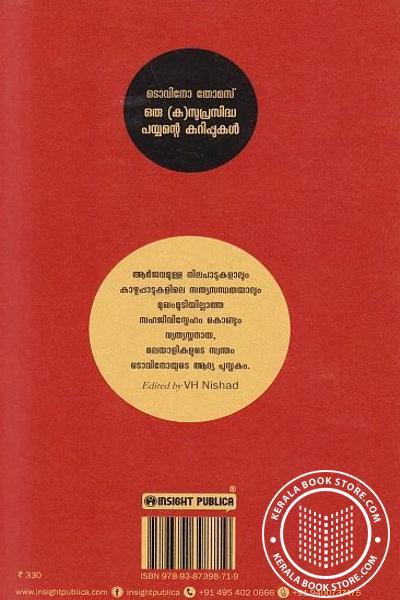 back image of Oru -Ku- Suprasidha Payyante Kurippukal
