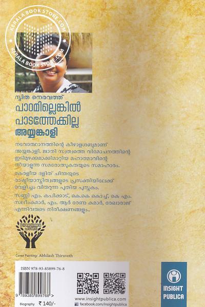 back image of Padamillenkil Padathekkilla