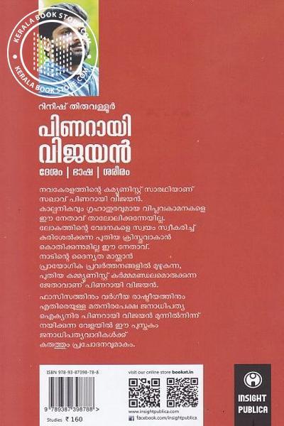 back image of പിണറായി വിജയന് ദേശം ഭാഷ ശരീരം