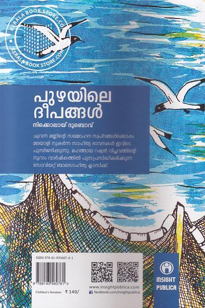back image of Puzhayile Deepangal
