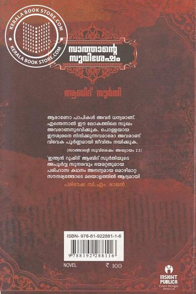 back image of സാത്താന്റെ സുവിശേഷം