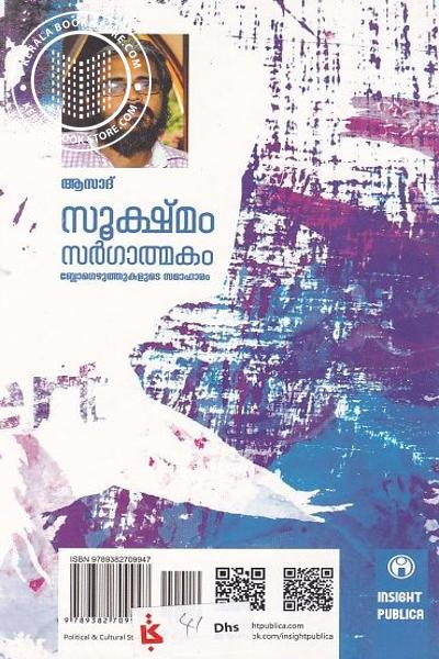 back image of സൂക്ഷ്മം സര്ഗാത്മകം