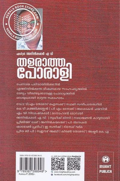 back image of തളരാത്ത പോരാളി