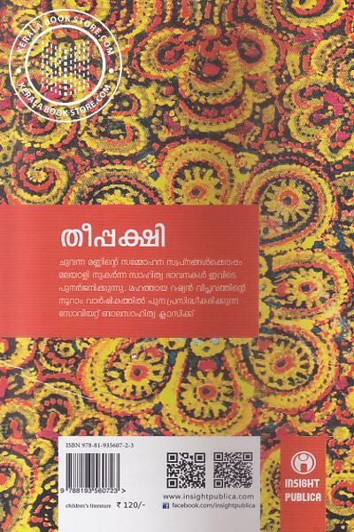 back image of Theepakshi
