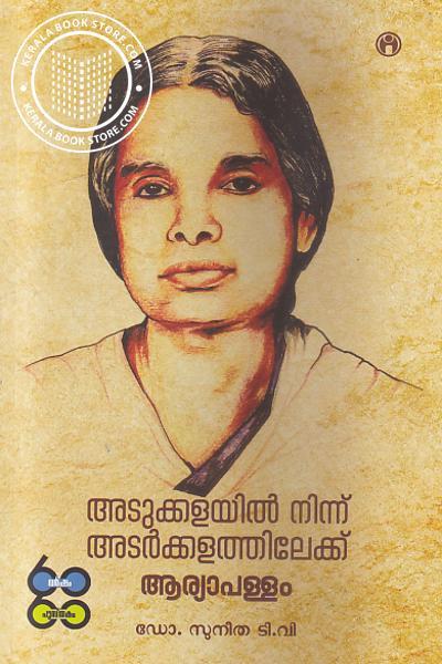 Cover Image of Book Adukkalayil Ninnu Adarkkalathilekku Aryapallam