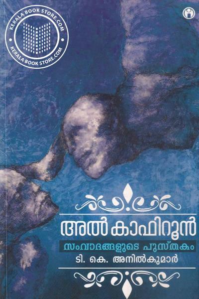 Cover Image of Book അല്കാഫിറൂന് സംവാദങ്ങളുടെ പുസ്തകം
