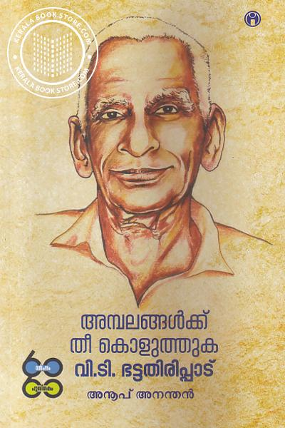 Image of Book Ambalangalkku Thee Koluthuka