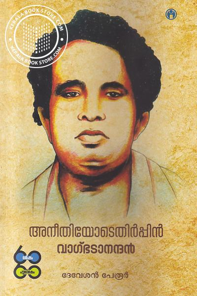 Cover Image of Book Aneethiyodethirppin Vagbhatanandan