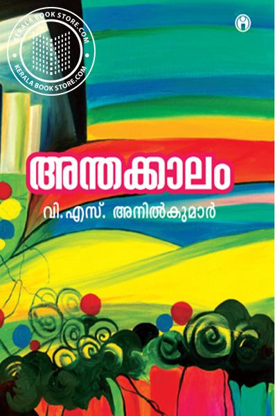 Cover Image of Book അന്തക്കാലം