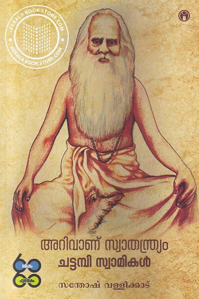 Cover Image of Book അറിവാണ് സ്വതന്ത്യ്രം ചട്ടമ്പി സ്വാമികള്