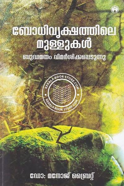 Cover Image of Book Bodhivrikshathie Mullukal -Bhudhamatham Vimarsikkappedunnu