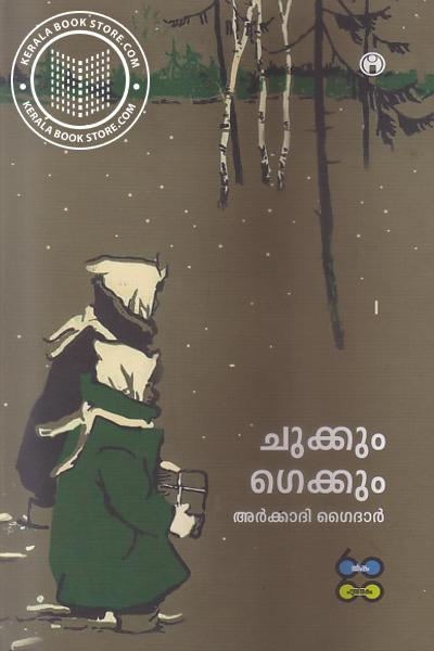 Cover Image of Book Chukkum Gekkum