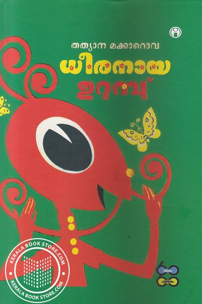 Cover Image of Book Dheeranaya Urumbu