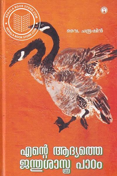 Cover Image of Book Ente Adyathe Janthusasthra Paadam