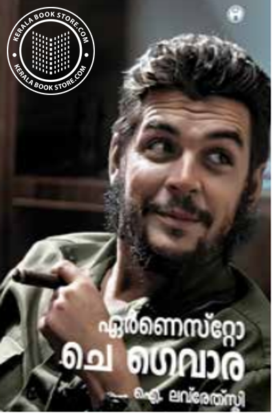 Cover Image of Book ഏർണെസ്റ്റോ ചെഗവോര