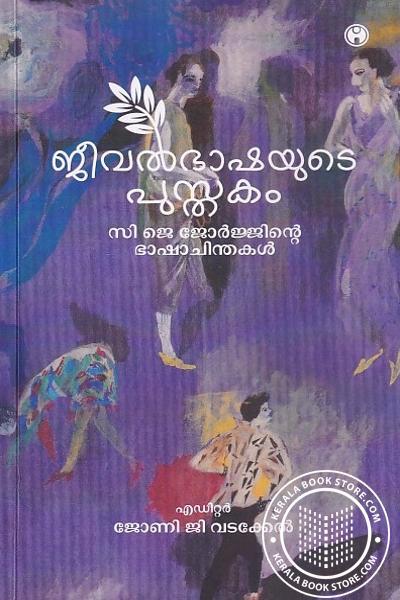 Cover Image of Book ജീവല് ഭാഷയുടെ പുസ്തകം