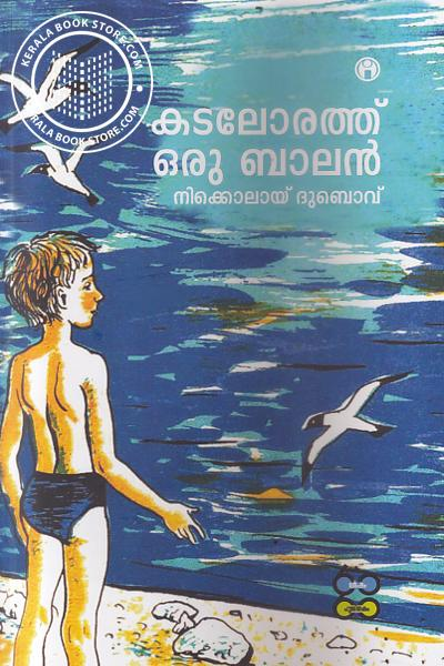 Cover Image of Book Kadalorath Oru Balan