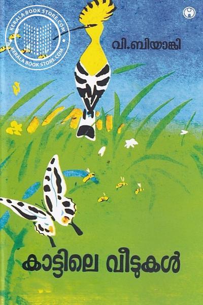 Cover Image of Book കാട്ടിലെ വീടുകള്