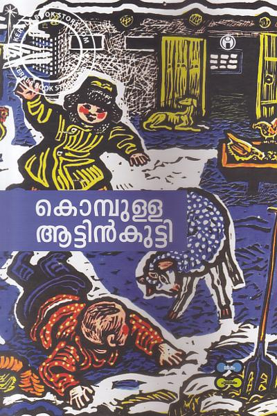 Cover Image of Book Kompulla Aattinkutti