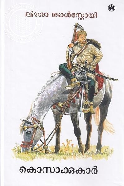 Cover Image of Book കൊസാക്കുകാര്